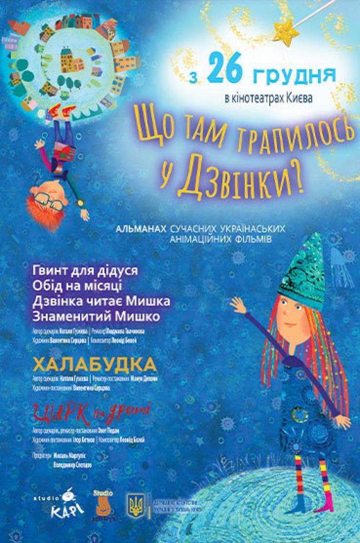 Прокат Альманаху сучасних українських анімаційних фільмів