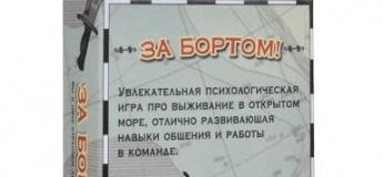"""Психологическая игра """"За бортом"""""""
