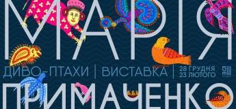 """Виставка """"Диво-птахи Марії Примаченко"""""""