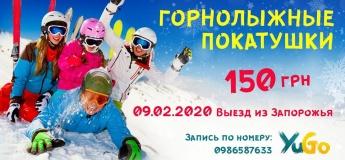 На лыжный курорт из Запорожья