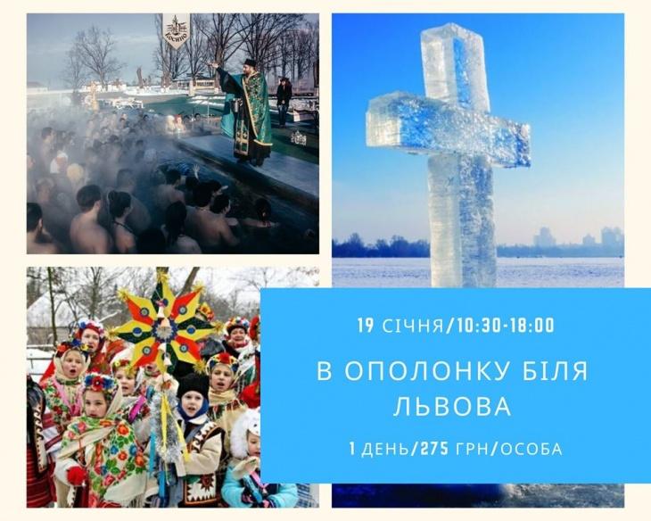 В ополонку біля Львова
