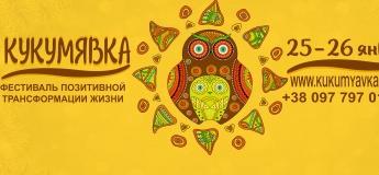 "Зимний  фестиваль ""Кукумявка"""