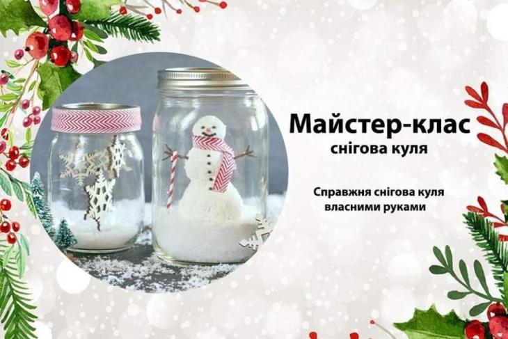 """Майстер-клас """"Снігова куля"""""""