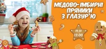 Дитяча Кулінарна Школа Cosmopolite - імбирні пряники!