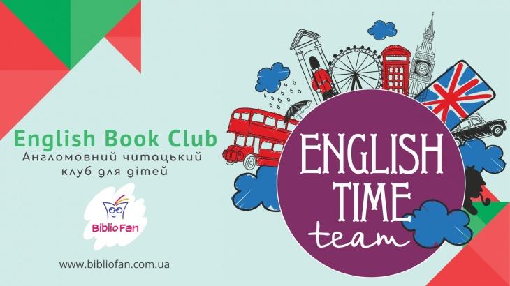 Англомовний читацький клуб для дітей 7-10 років English Book Club
