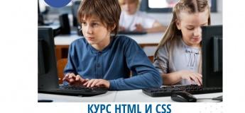 """Курс """"Основы HTML/CSS+JavaScript"""" для детей 11-16 лет"""