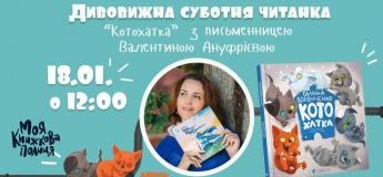 Дивовижна суботня читанка з письменницею Валентиною Ануфрієвою