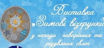 Виставка «Зимові візерунки»