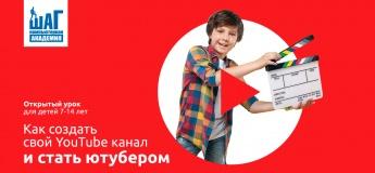 """Открытый урок для детей 7-14 лет """"Как создать свой популярный Youtube канал и стать ютубером?"""""""