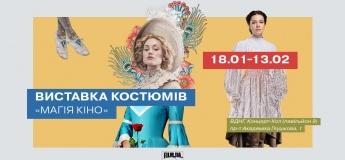 """Выставка костюмов """"Магия кино"""""""