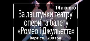 """За кулисы театра оперы и балета """"Ромео и Джульетта"""""""