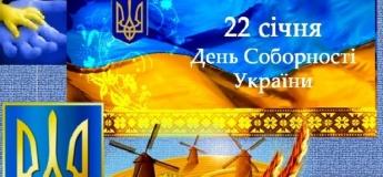 "Патріотична година ""Народилась Україна нова"""