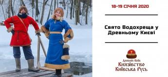 Під Києвом відсвяткують Водохреще за стародавніми традиціями