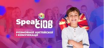 Speaking Club в СМАРТ