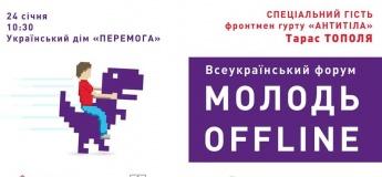 """Всеукраїнський форум """"Молодь Offline"""""""