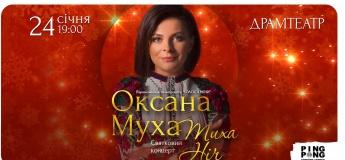 Оксана Муха в Тернополі