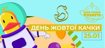 День Желтой Утки
