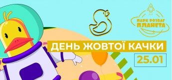 День Жовтої Качки