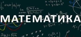 Старт курса по математике для 7 классов