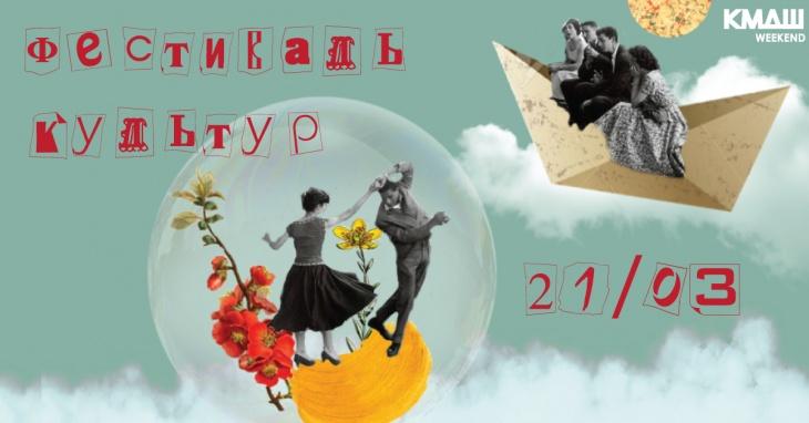 Фестиваль культур, КМДШ_Weekend
