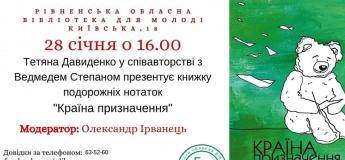 """Презентація книги """"Країна призначення"""" Тетяни Давиденко"""
