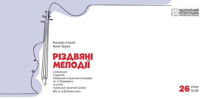 """Концерт """" Різдвяні мелодії"""" у Музеї Івана Труша"""