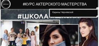 Move School: Курс акторської майстерності  Каріни Чернявскої