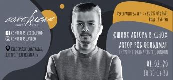 Мастер-класс «Путь актера в кино» спикер Роб Фельдман