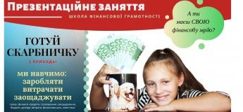 Презентаційне заняття з фінансової грамотності