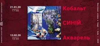 """Выставка """"Кобальт СИНИЙ. Акварель"""""""