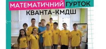 Драйвовий математичний гурток КВАНТА-КМДШ для учнів 5-6 класів