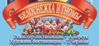 Музична казка «Білосніжка та гноми»
