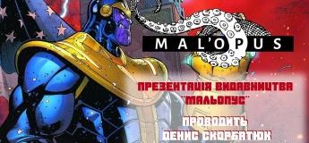 Презентація коміксів видавництва «Mal'opus»