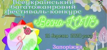 Весна-love Всеукраїнський багатожанровий фестиваль-конкурс