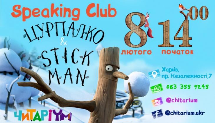 Speaking club: Цурпалко & Stickman
