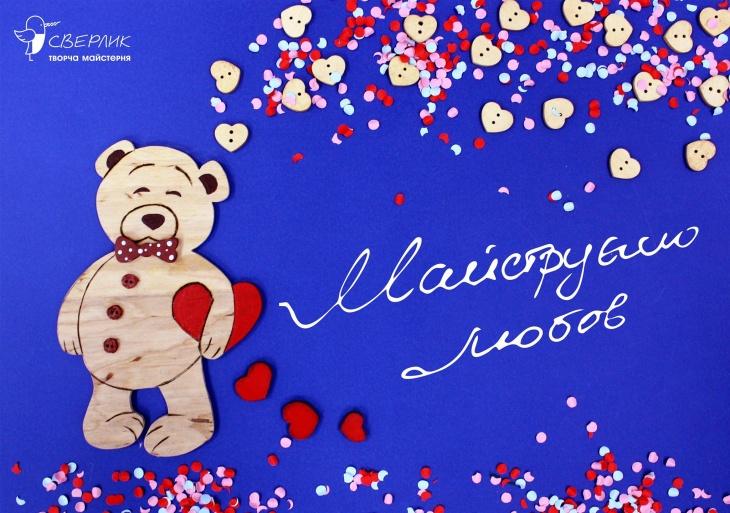 Акція до Дня Святого Валентина #якохаюсверлик
