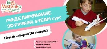 STEAM Курс: моделирование 3D Ручками для детей!