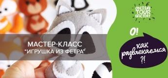 """Мастер-класс """"Игрушки из фетра"""""""