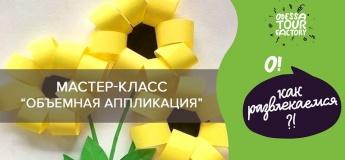 "Мастер-класс ""Объемная аппликация"""