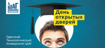 День открытых дверей в Одесском Технологическом Университете ШАГ