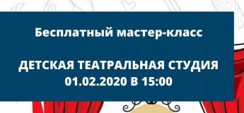 Бесплатный мастер-класс Детской театральной студии