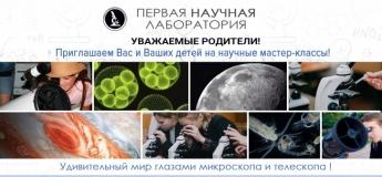 Первая Научная Лаборатория | Научные мастер-классы