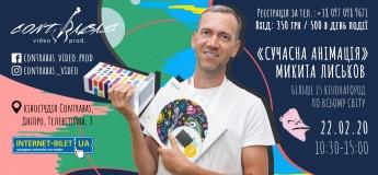«Сучасна короткометражна анімація» Микита Лиськов