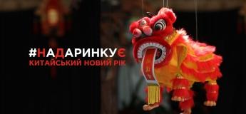 Китайський Новий рік на Даринку