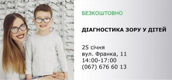 Безкоштовний дитячий огляд лікаря-окуліста