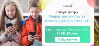 """Лекція """"Медіаграмотність та безпека дітей в інтернеті"""""""
