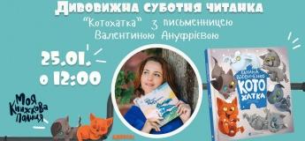 Дивовижна суботня читанка: Котохатка