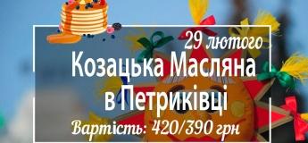 Казацкая Масленица в Петриковке