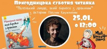 Пригодницька суботня читанка з Павлом Кружновим
