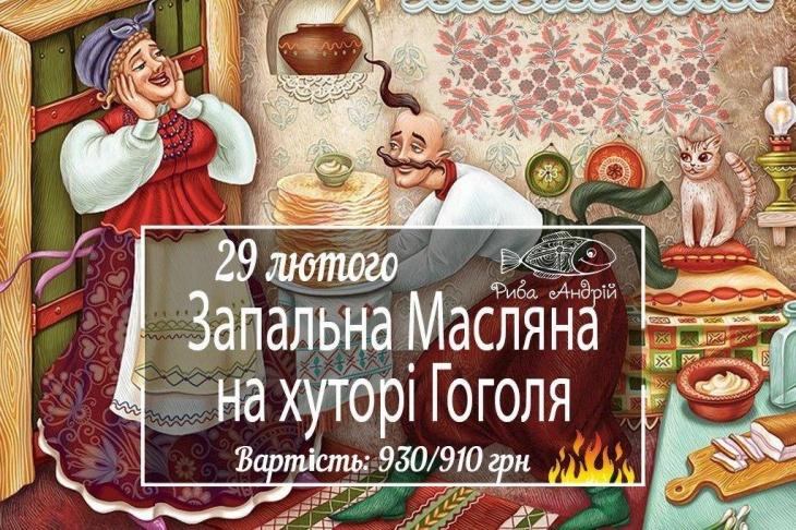 Запальна Масляна на хуторі Гоголя